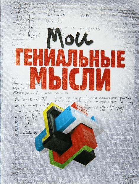 o Прикольный ежедневник