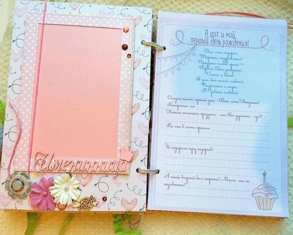 блокнот для записей о днях ожидания