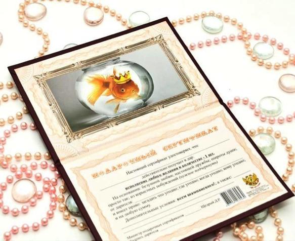 • Сертификат на три желания