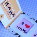 Как оформить поздравительную открытку маме на день рождения своими руками